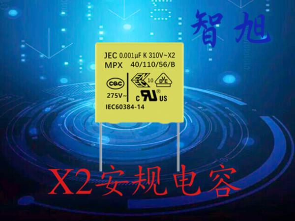阻容降压能用X2安规电容吗.jpg