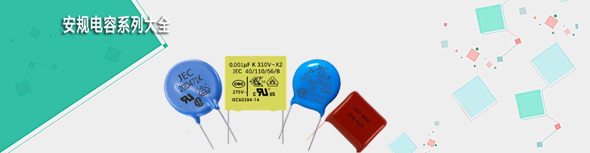 安规电容系列大全.jpg