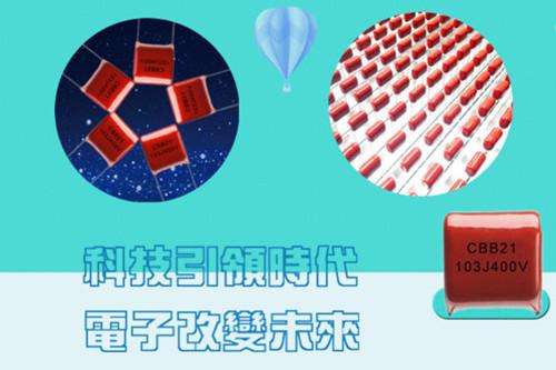 选择薄膜电容需要参数之电容量1.jpg