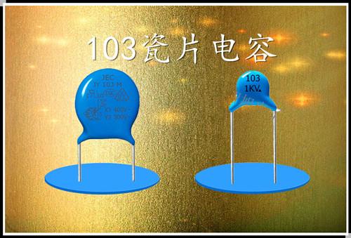 瓷片电容在合适范围内使用的重要性1.jpg
