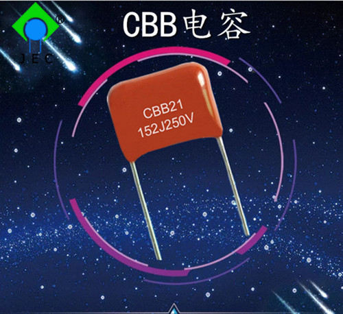 MKP電容和CBB電容的區別1.jpg