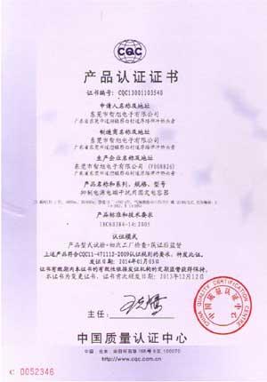 智旭JEC CQC-中国认证