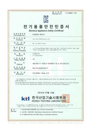 智旭JEC KC韩国认证