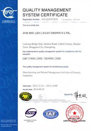 智旭JEC ISO质量证书
